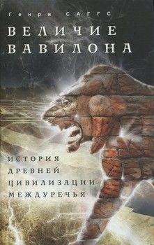 Величие Вавилона. История древней цивилизации Междуречья
