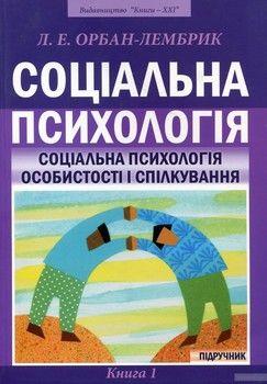 Соціальна психологія. У 2 книгах. Книга 1. Соціальна психологія особистості і спілкування