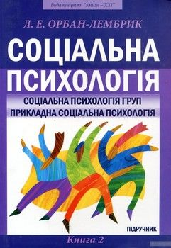 Соціальна психологія. У 2 книгах. Книга 2. Соціальна психологія груп. Прикладна соціальна психологія