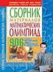Сборник материалов математических олимпиад. 906 самых интересных задач и примеров с решениями