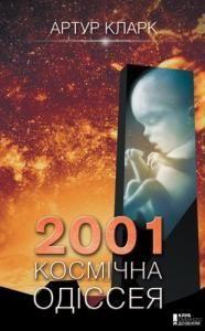 2001 - Космічна одіссея