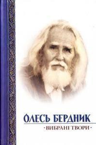 Вибрані твори (вид. 2007)