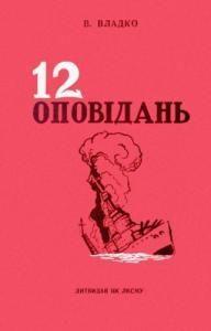 Дванадцять оповідань