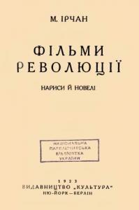 Фільми революції (збірка)