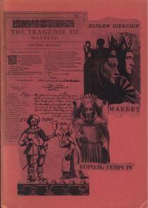 Трагедія Макбета. Король Генрі IV