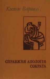 Справжня апологія Сократа (збірка)