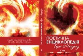 Поетична енциклопедія. Герої Майдану