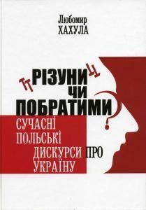 «Різуни» чи побратими? Сучасні польські дискурси про Україну
