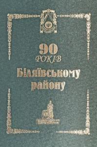90 років Біляївському району