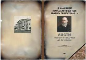 «Я маю намір з моїх листів до тебе зробити свій журнал…»: листи Григорія Ґалаґана до дружини