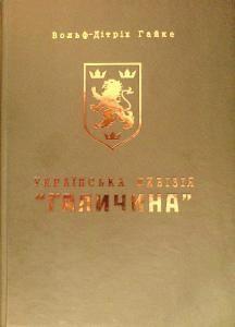 Українська дивізія «Галичина» (вид. 2012)
