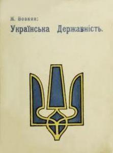 Українська Державність