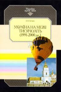 Україна на межі тисячоліть (1991–2000 рр.)