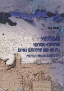 Українська науково-історична думка Галичини (1830-1894 рр.): рецепція національної історії