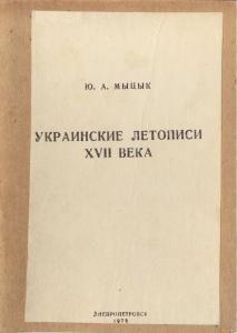 Украинские летописи XVII века (рос.)