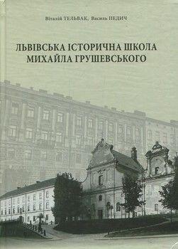 Львіська історична школа Михайла Грушевського