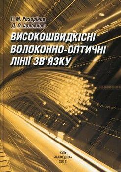 Високошвидкісні волоконно-оптичні лінії звязку