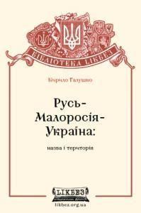 Русь – Малоросія – Україна: назва і територія