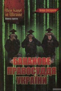 Mein Kampf in Ukraine. Книга 3. Бананове правосуддя України
