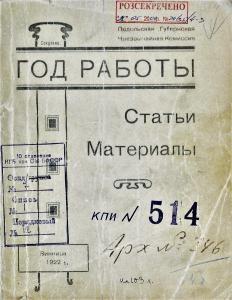 Год работы. Сборник статей и материалов о деятельности Подгубчека за 1921 год (рос.)