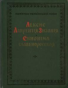 Пам'ятки української мови XVI-XVII ст.