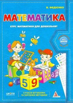 Математика. Курс математики для дошкільнят