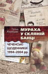 Мураха у скляній банці. Чеченські щоденники 1994–2004 рр.