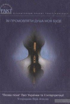 """Їм промовляти душа моя буде. """"Лісова пісня"""" Лесі Українки та її інтерпретації"""