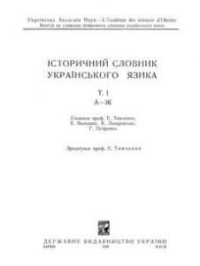 Історичний словник українського язика. Том 1. Зошит 1 (А-Г)