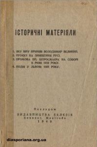 Історичні матеріяли
