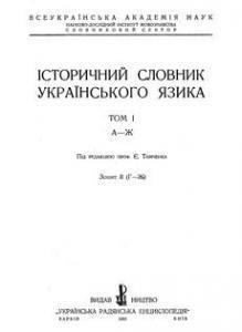Історичний словник українського язика. Том 1. Зошит 2 (Г-Ж)