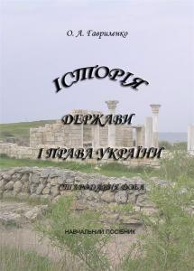 Історія держави і права України: стародавня доба