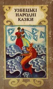 Узбецькі народні казки