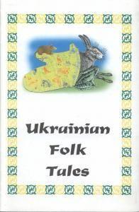Ukrainian folk tales (вид. 1999) (англ.)