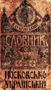 Словник московсько-український