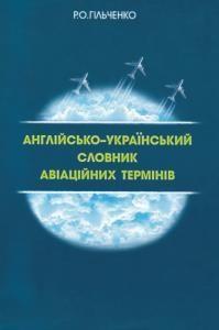 Англійсько-український словник авіаційних термінів