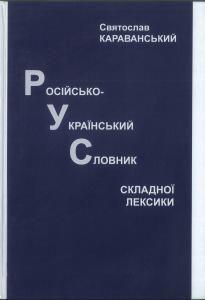 Російсько-український словник складної лексики (вид. 2016)