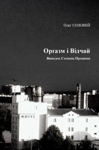 Орґазм і відчай: Випадок Степана Процюка