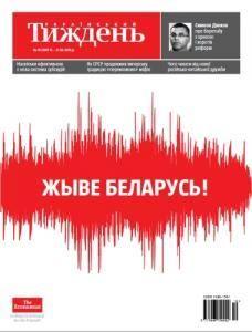 2015, №19 (391). Жыве Беларусь!