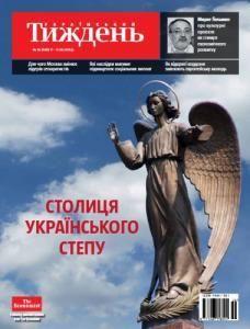 2015, №36 (408). Столиця українського степу