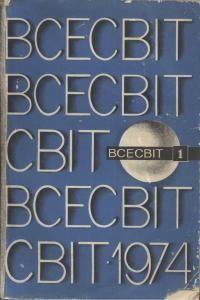 1974, №01 (187)