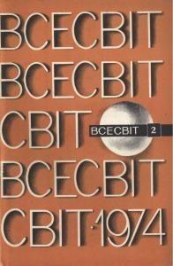1974, №02 (188)