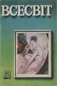 1980, №12 (624)