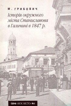 Історія окружного міста Станиславова в Галичині в 1847 р.