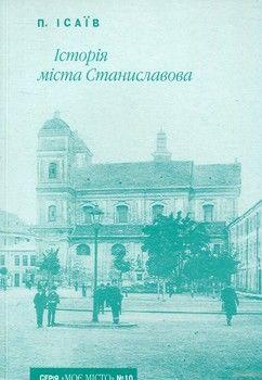 Історія міста Станиславова