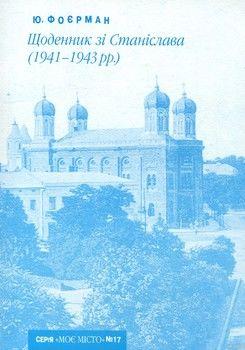 Щоденник зі Станіслава (1941-1943)