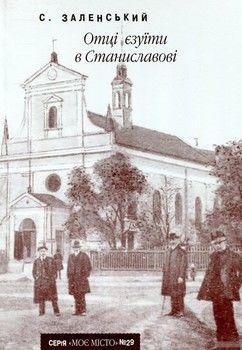 Отці єзуїти в Станиславові