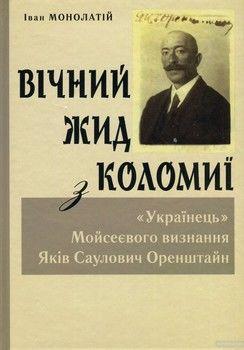 """Вічний Жид з Коломиї. """"Українець"""" Мойсеєвого визнання Яків Саулович Оренштайн"""