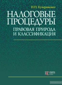 Налоговые процедуры. Правовая природа и классификация