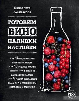 Готовим вино, наливки, настойки